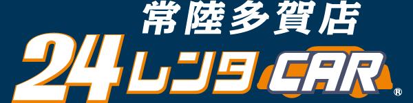 【24レンタカー 常陸多賀店】
